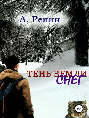 cover image of Тень Земли