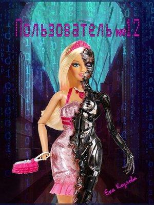 cover image of Пользователь№12