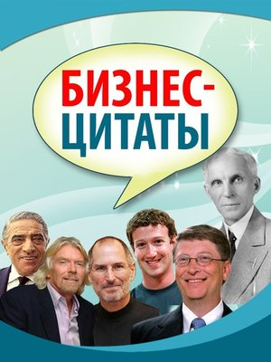 cover image of Бизнес-цитаты