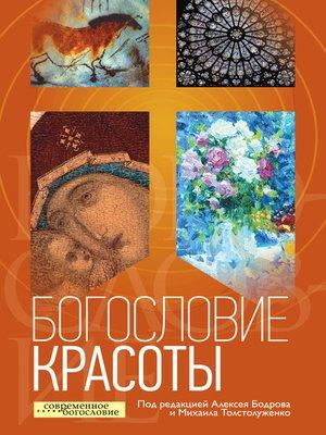 cover image of Богословие красоты