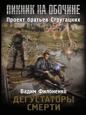cover image of Дегустаторы смерти