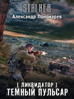cover image of Ликвидатор. Темный пульсар