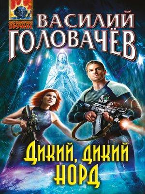 cover image of Дикий, дикий Норд