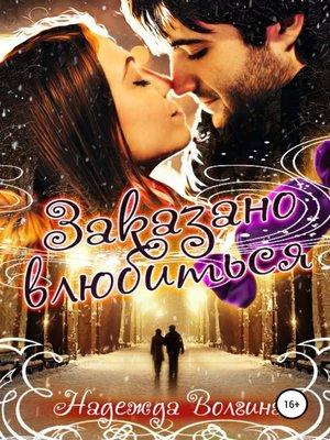 cover image of Заказано влюбиться