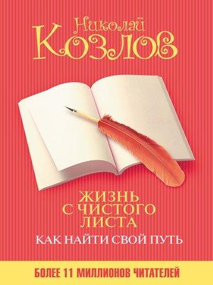 cover image of Жизнь с чистого листа. Как найти свой путь