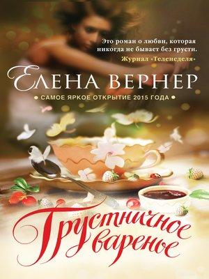 cover image of Грустничное варенье