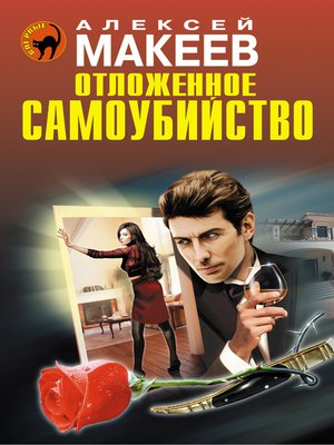 cover image of Отложенное самоубийство