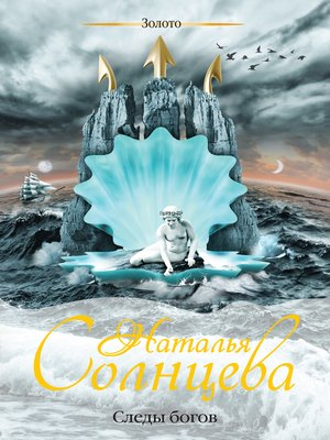 cover image of Следы богов