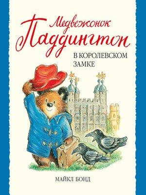 cover image of Медвежонок Паддингтон в королевском замке