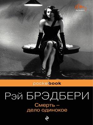 cover image of Смерть – дело одинокое