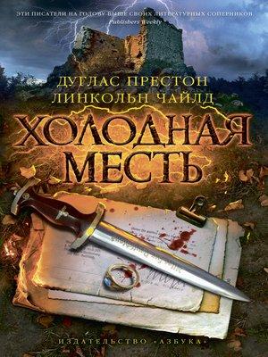 cover image of Холодная месть