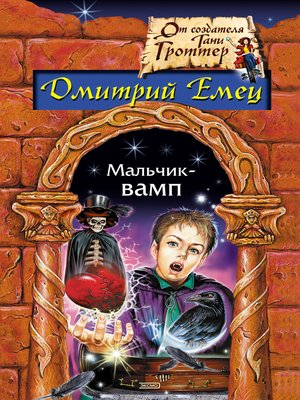 cover image of Мальчик-вамп