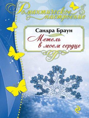cover image of Метель в моем сердце