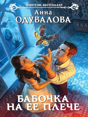 cover image of Бабочка на ее плече