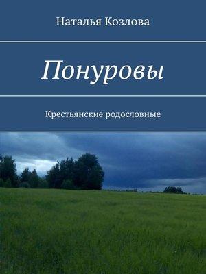 cover image of Понуровы. Крестьянские родословные
