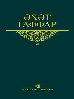 cover image of Сайланма әсәрләр. 3 том. Пьесалар, балалар өчен әсәрләр, шигырьләр һәм поэмалар