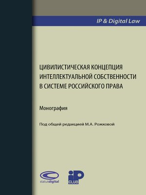 cover image of Цивилистическая концепция интеллектуальной собственности в системе российского права