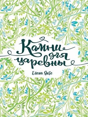 cover image of Камни для царевны