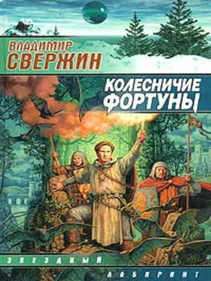 cover image of Колесничие Фортуны