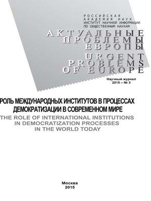 cover image of Актуальные проблемы Европы №3 / 2015