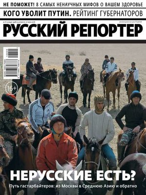 cover image of Русский Репортер 08-09-2018