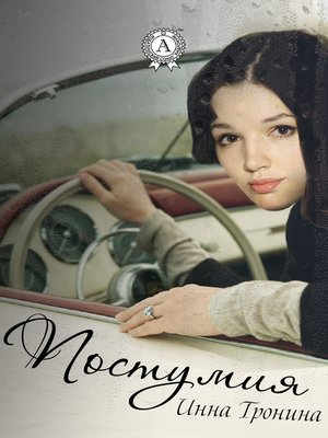 cover image of Постумия