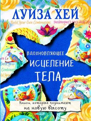 cover image of Вдохновляющее исцеление тела