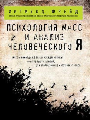 cover image of Психология масс и анализ человеческого «Я» (сборник)