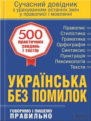 cover image of Українська без помилок. Говоримо і пишемо правильно. Сучасний довідник з урахуванням останніх змін у правописі і мовленні