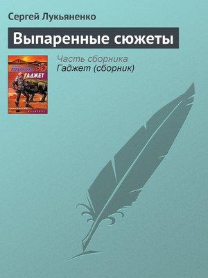 cover image of Выпаренные сюжеты