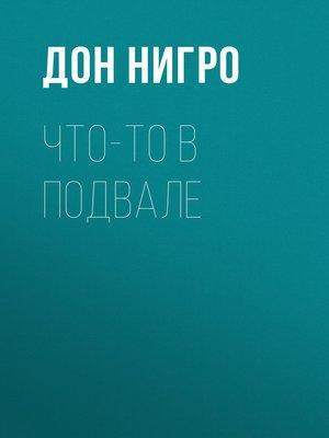 cover image of Что-то в подвале