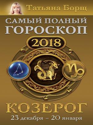 cover image of Козерог. Самый полный гороскоп на 2018 год. 23 декабря – 20 января