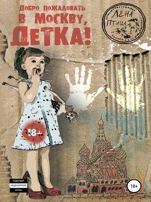 cover image of Добро пожаловать в Москву, детка!