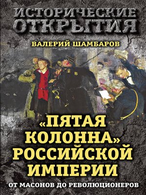 cover image of «Пятая колонна» Российской империи. От масонов до революционеров