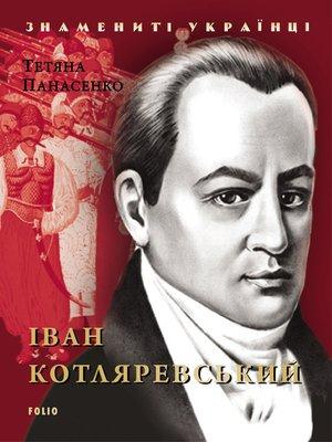 cover image of Іван Котляревський