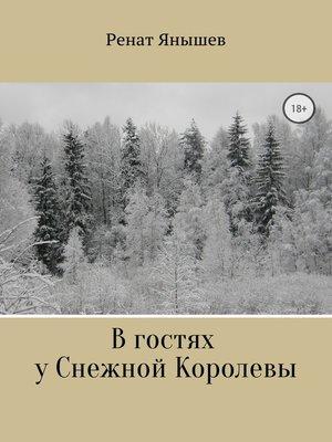 cover image of В гостях у Снежной Королевы