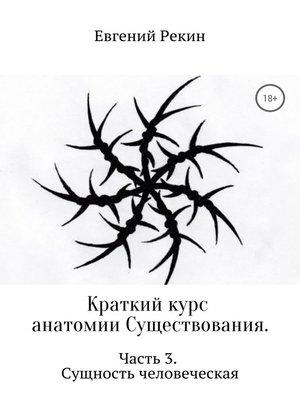 cover image of Краткий курс анатомии Существования. Часть 3. Сущность человеческая