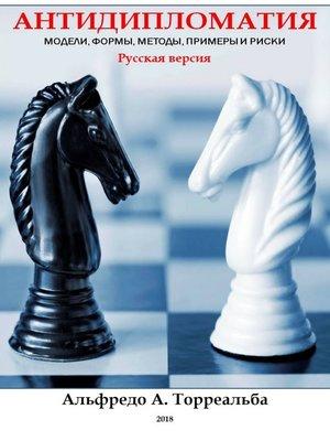 cover image of Антидипломатия