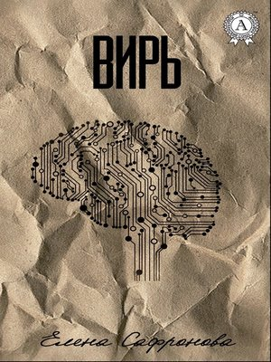 cover image of Вирь