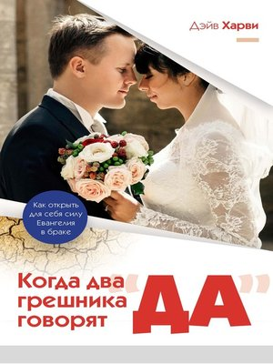 cover image of Когда два грешника говорят «да»