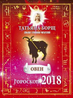 cover image of Овен. Гороскоп на 2018 год
