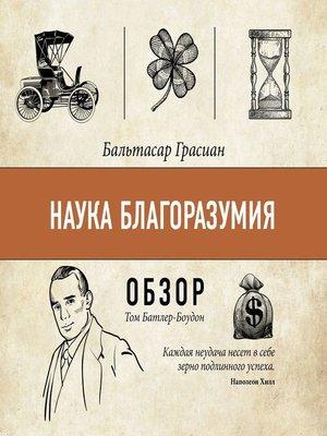 cover image of Наука благоразумия. Бальтасар Грасиан (обзор)