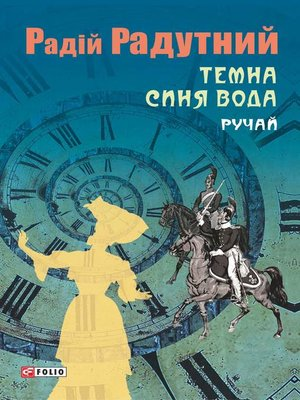 cover image of Темна синя вода. Ручай
