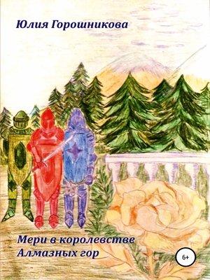 cover image of Мери в королевстве Алмазных гор
