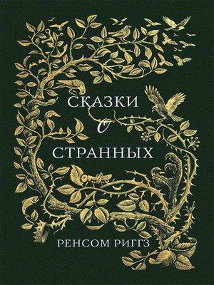 cover image of Сказки о странных