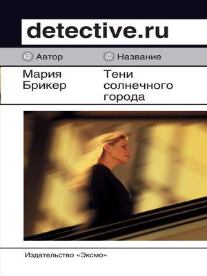 cover image of Тени солнечного города