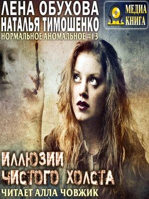 cover image of Иллюзии чистого холста