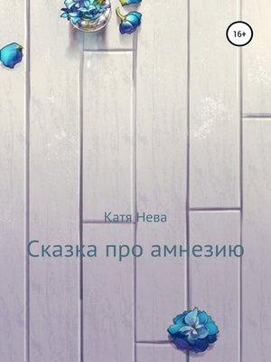 cover image of Сказка про амнезию