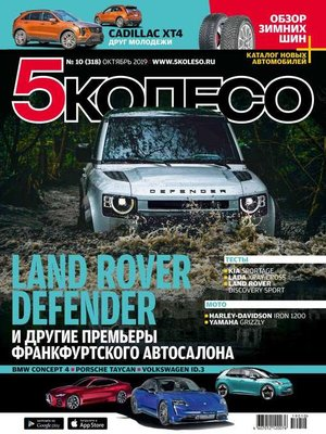 cover image of 5 Колесо 10-2019
