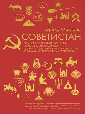 cover image of Советистан. Одиссея по Центральной Азии